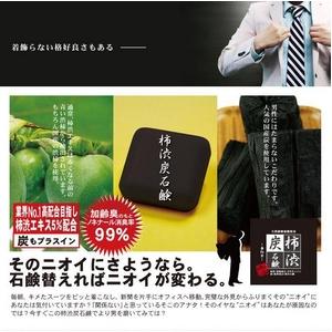 男磨く本舗 柿渋炭石鹸 5個セット - 拡大画像