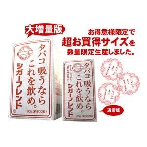 シガーフレンド大増量版(900粒) 1袋