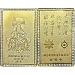 護符 【純金仕上げ】地蔵菩薩(香積寺お念入り)