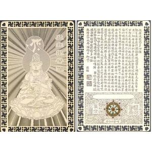 護符 【純金仕上げ】 「八尊仏」 丑・寅年生まれ