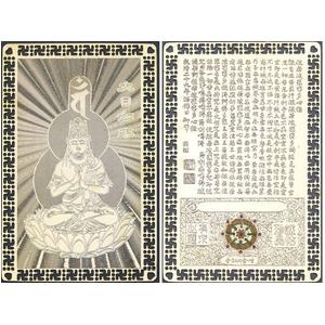 護符 【純金仕上げ】 「八尊仏」 未・申年生まれ