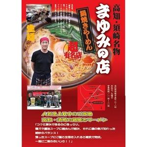 高知鍋焼きラーメン まゆみ (10箱セット) - 拡大画像
