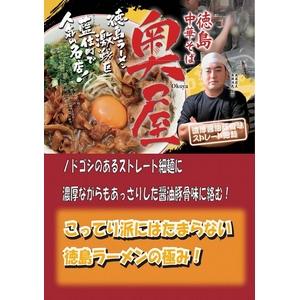 徳島ラーメン 奥屋 (10箱セット) - 拡大画像