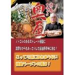 徳島ラーメン 奥屋 (10箱セット) 画像1