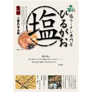 東京ラーメン ひるがお (10箱セット) - 拡大画像