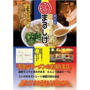 和歌山ラーメン まるしげ (5箱セット) - 拡大画像