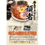 埼玉ラーメン 頑者 (5箱セット)