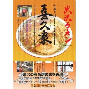 米沢ラーメン 喜久家 (10箱セット) - 拡大画像