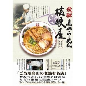 高山ラーメン 桔梗屋 (10箱セット) - 拡大画像