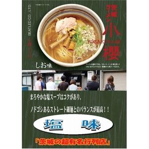 茨城ラーメン 小櫻   (10箱セット)