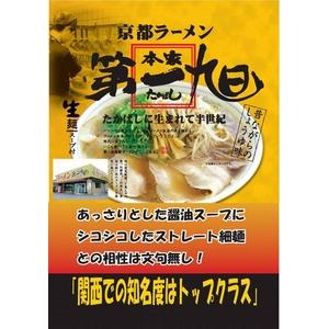 京都ラーメン 第一旭 (10箱セット) - 拡大画像