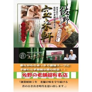 佐野ラーメン 宝来軒 (5箱セット) - 拡大画像