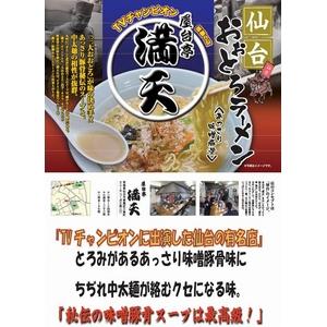 仙台ラーメン 満天  (10箱セット)
