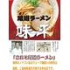 尾道ラーメン 味平 (5箱セット) - 縮小画像1