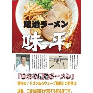 尾道ラーメン 味平 (10箱セット) - 拡大画像
