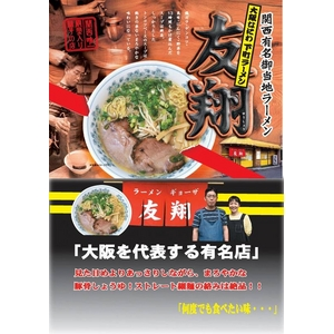 大阪ラーメン 友翔 (5箱セット) - 拡大画像