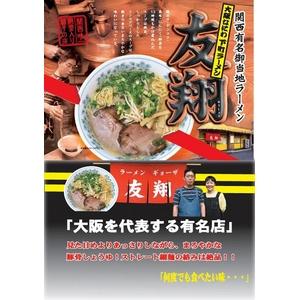 大阪ラーメン 友翔 (10箱セット)