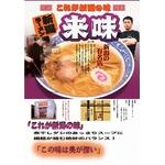 新潟ラーメン 来味 (10箱セット) 画像1