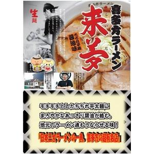 喜多方ラーメン 来夢 (10箱セット) - 拡大画像