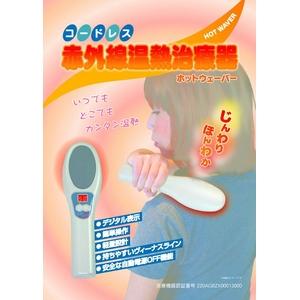 コードレス赤外線温熱治療器「ホットウェーバー」 (家庭用温熱治療器) - 拡大画像