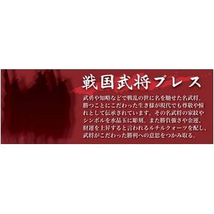戦国武将ルチルクォーツブレス 直江兼続 M
