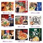 日本全国ご当地ラーメン食べつくし23種 (各1箱セット)