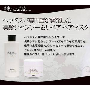 ヘッドスパ専門店『ベルシュヴー』美髪シャンプー(ローズ)