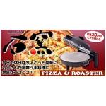 石窯 ピザ&ロースター