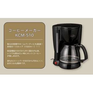 コーヒーメーカー KCM-510 2個セット