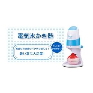 電気氷かき器 KIK-800 2個セット