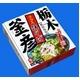 栃木スープ焼きそば 釜彦 (5箱セット) - 縮小画像2