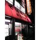 京都ラーメン新福菜館本店 (5箱セット) - 縮小画像3