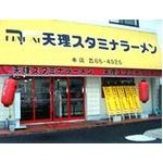 奈良・天理スタミナラーメン (5箱セット)