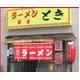 尾道ラーメン とき (5箱セット) - 縮小画像3