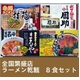 全国繁盛店ラーメン乾麺 8食セット×2 写真1