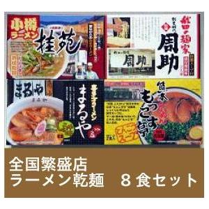 全国繁盛店ラーメン乾麺 8食セット×8