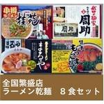 全国繁盛店ラーメン乾麺 8食セット×10 画像1