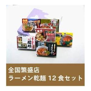 全国繁盛店ラーメン乾麺 12食セット×2