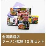 全国繁盛店ラーメン乾麺 12食セット×8 画像1