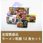 全国繁盛店ラーメン乾麺 12食セット