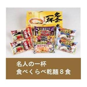 名人の一杯食べくらべ乾麺 8食×8