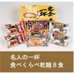 名人の一杯食べくらべ乾麺 8食×10