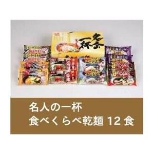 名人の一杯食べくらべ乾麺 12食×4