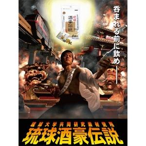 琉球 酒豪伝説 【50個セット】 - 拡大画像