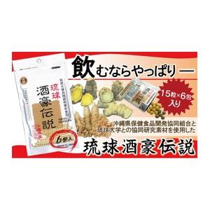 琉球 酒豪伝説 【50個セット】