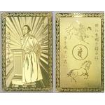 【純金仕上げ】開運・坂本龍馬 護符
