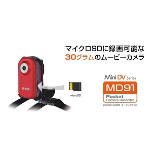 小型軽量デジタルビデオカメラ「MD91」レッド ハンズフリー可能 - 拡大画像