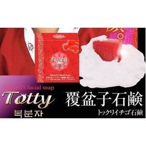 トックリイチゴ(覆盆子)石鹸 【3個セット】