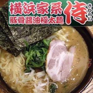 東京ラーメン 家系ラーメン 侍 【10箱セット】 - 拡大画像