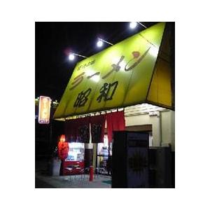 名古屋ラーメン 昭和 【10箱セット】